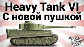 Heavy Tank No. VI - C новой пушкой - Гайд
