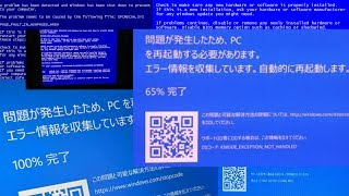【Windows】操作説明中ブルースクリーン連発する様子をご覧ください泣 thumbnail