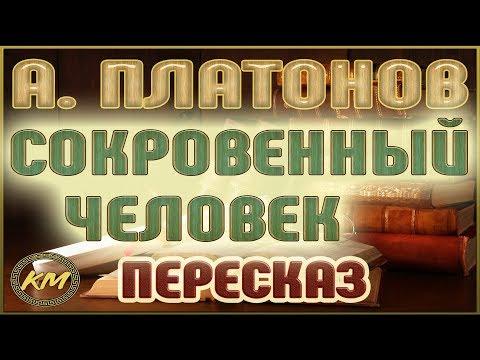 Сокровенный ЧЕЛОВЕК. Андрей Платонов