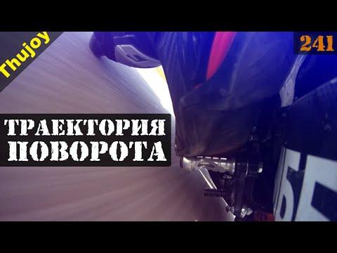 Правильная ТРАЕКТОРИЯ ПОВОРОТА на мотоцикле