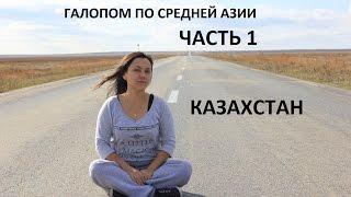 Автопутешествие. Галопом по Средней Азии. Часть 1. Казахстан.