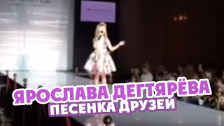 Ярослава Дегтярёва - Песенка друзей (Бременские музыканты)