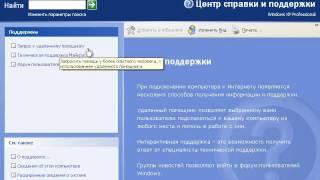 Справка и Поддержка в Windows XP (36/47)