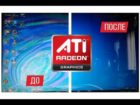 Отключение дискретной видеокарты в драйвере ATI ноутбука.