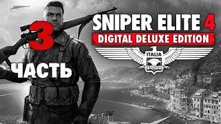 Прохождение Sniper Elite 4   Digital Deluxe Edition: Часть 3 (Без Комментариев)