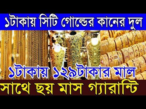 মাত্র ১টাকায় সিটি গোল্ডের কানের দুল | সাথে ছয় মাসের গ্যারান্টি | Asia's Biggest Jewellery Wholesale