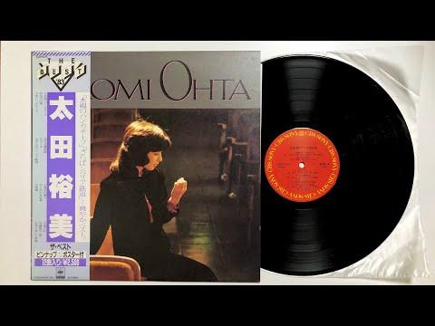 太田裕美  THE BEST  ' 83 「 木綿のハンカチーフ 」「 さらばシベリア鉄道 」 ・・爽やかベスト LP レコード 音源  全 12 曲