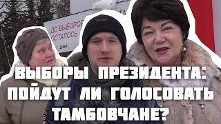 Выборы президента: пойдут ли голосовать тамбовчане? [Тамбовский VLOG]