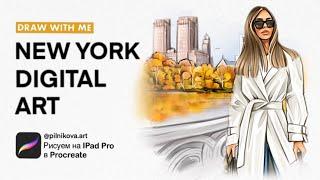 "Procreate. D G TAL ART ""NEW YORK"" - осенний марафон"