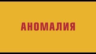 Аномалия 2017 - трейлер