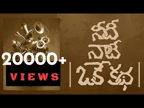 Needi nadi oke katha | (హృదయమెంత తపిస్తే) | hrudayamenta tapiste full song | end titles song