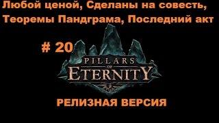 Прохождение Pillars of Eternity не сюжетные задания в Бухте Непокорности # 20