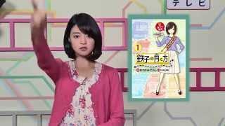 『鉄子の育て方』作品ページ http://yanmaga.jp/contents/tetsukonosoda...