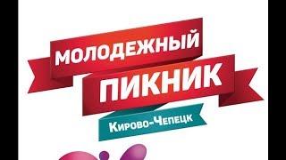 Молодежный пикник - 2018 / Кирово-Чепецк