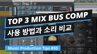 믹스 버스용으로 많이 쓰이는 3대 컴프레서 사용 방법과 소리 비교 / TOP 3 Mix Bus Comp