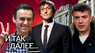 «Неузник совести» Навальный пошел по этапу. Выборы-2021 – генеральная репетиция переизбрания Путина