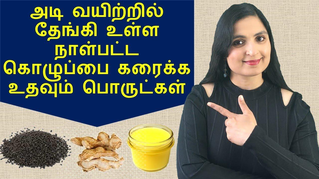 உடல் எடையை குறைக்க உதவும் 3 பொருட்கள் / Eat THIS to BURN Belly Fat! (Top 3 Fat Burning Foods)