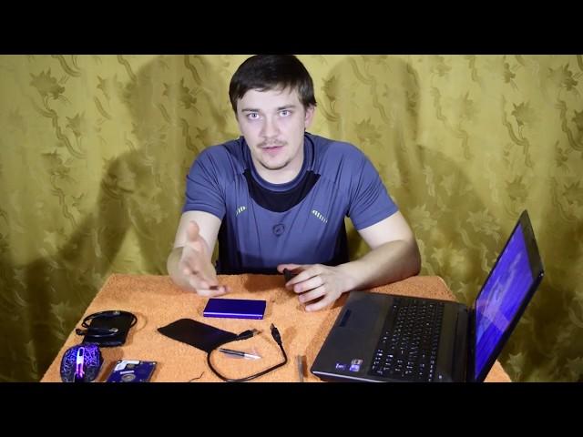 Как сделать USB Жесткий диск HDD из обычного