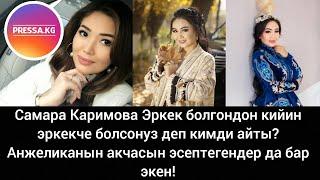 Самара Каримова Эркек болуп туруп майдалана берет экенсиз дейт / Анжеликанын акчасын эсептегендер да