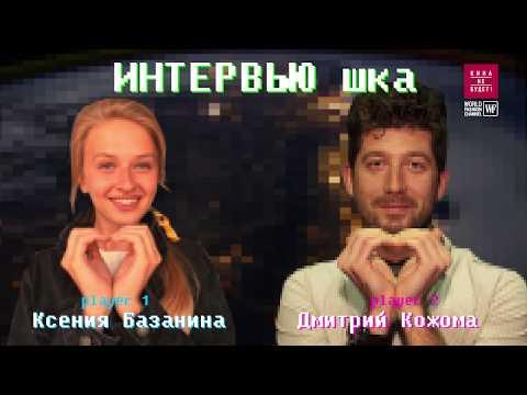 Дмитрий Кожома | ИнтервьюШКА # 2
