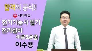 시대에듀_전기기능사 필기 전기설비 이론&문풀_01(이수용T)