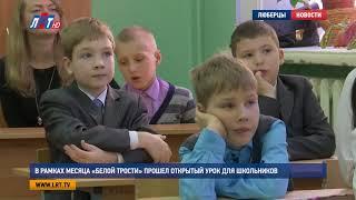 В рамках месяца «Белой трости» прошел открытый урок для школьников