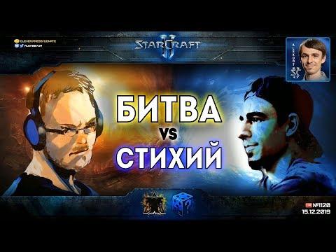 🔥ЭТО ВОЙНА: RuFF ПРОТИВ Alex007 в самом ожидаемом шоуматче стихий в StarCraft II
