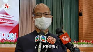 Publication Date: 2020-12-04 | Video Title: 國家憲法日|香港教育工作者聯會黃楚標學校舉行升旗儀式