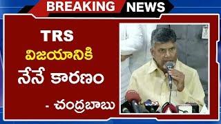 TRS విజయానికి నేనే కారణం-చంద్రబాబు   Reason For TRS Win In Telangana Elections   TVNXT Hotshot