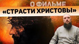 О фильме «Страсти Христовы». Священник Максим Каскун