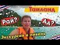 Парк Анг-Тонг #2: РАЙ или АД в Таиланде? Советы про Ангтонг на Самуи