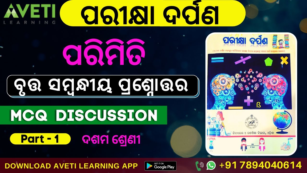 ପରୀକ୍ଷା ଦର୍ପଣ Mensuration discussion   Class 10 Annual Exam 2021   Aveti Learning