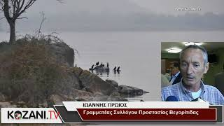Βεγορίτιδα SOS: Μολυσμένη η λίμνη Βεγορίτιδα