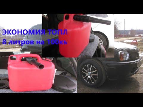 NISSAN MARCH K11 - Экономия топлива !!!!