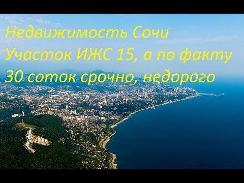 Недвижимость Сочи Участок ИЖС 15, а по факту 30 соток за 3,3 млн  рублей