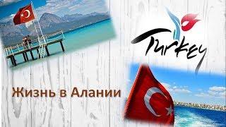 Жизнь в Турции. С чего начать миграцию
