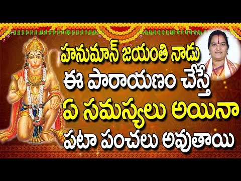 Hanuman Jayanthi Pooja In Telugu   Hanuman Jayanti Special   Hanuman Jayanthi 2018  Hanuman Jayanthi