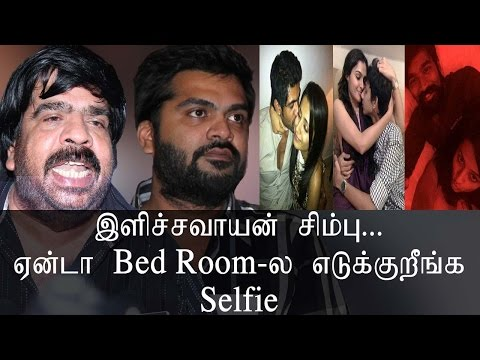 இளிச்சவாயன் Simbu...ஏன்டா Bed Room-ல எடுக்குறீங்க Selfie - T.Rajendar Comedy Tamil News Video  Tamil News T.Rajendar Comedy  -~-~~-~~~-~~-~- Please watch: