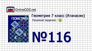 Задание № 116 — Геометрия 7 класс (Атанасян)