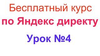 Видеокурс по Яндекс директу. Урок №4