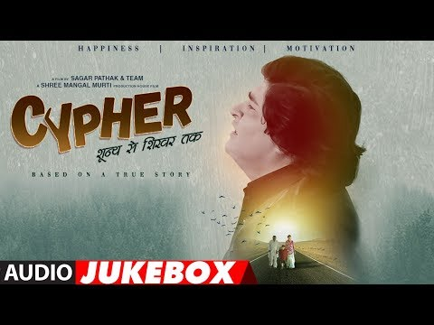 Full Album: CYPHER |  Sagar Pathak | Bharat Kamal | Audio Jukebox