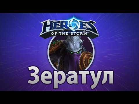 видео: heroes of the storm – Зератул