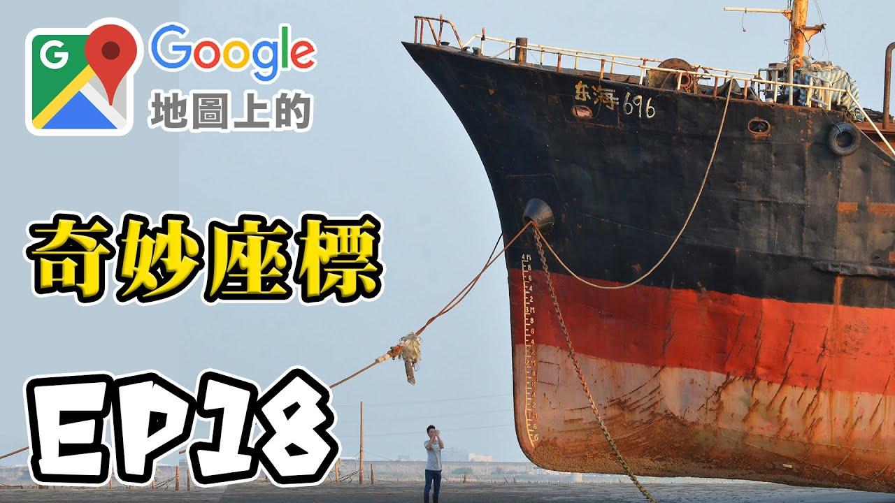 Google地圖上的奇妙座標 EP18 拋錨的巨大船體!