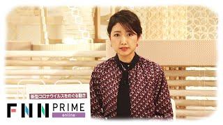 【LIVE】お昼のニュース 4月1日〈FNNプライムオンライン〉