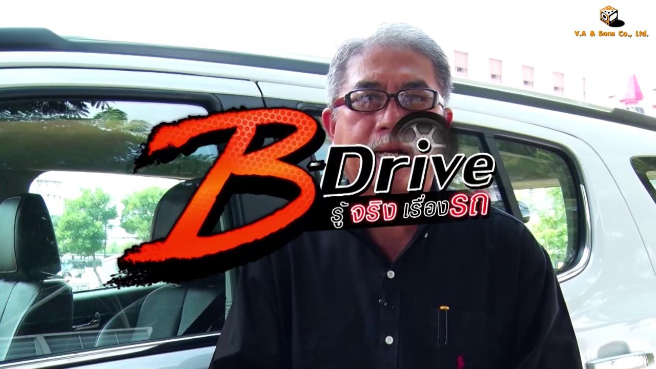 Download B-Drive รู้จริงเรื่องรถ : NISSAN NAVARA NP300 SPORTECH  [ 7 ก.พ. 60 ] ช่อง Modernine TV