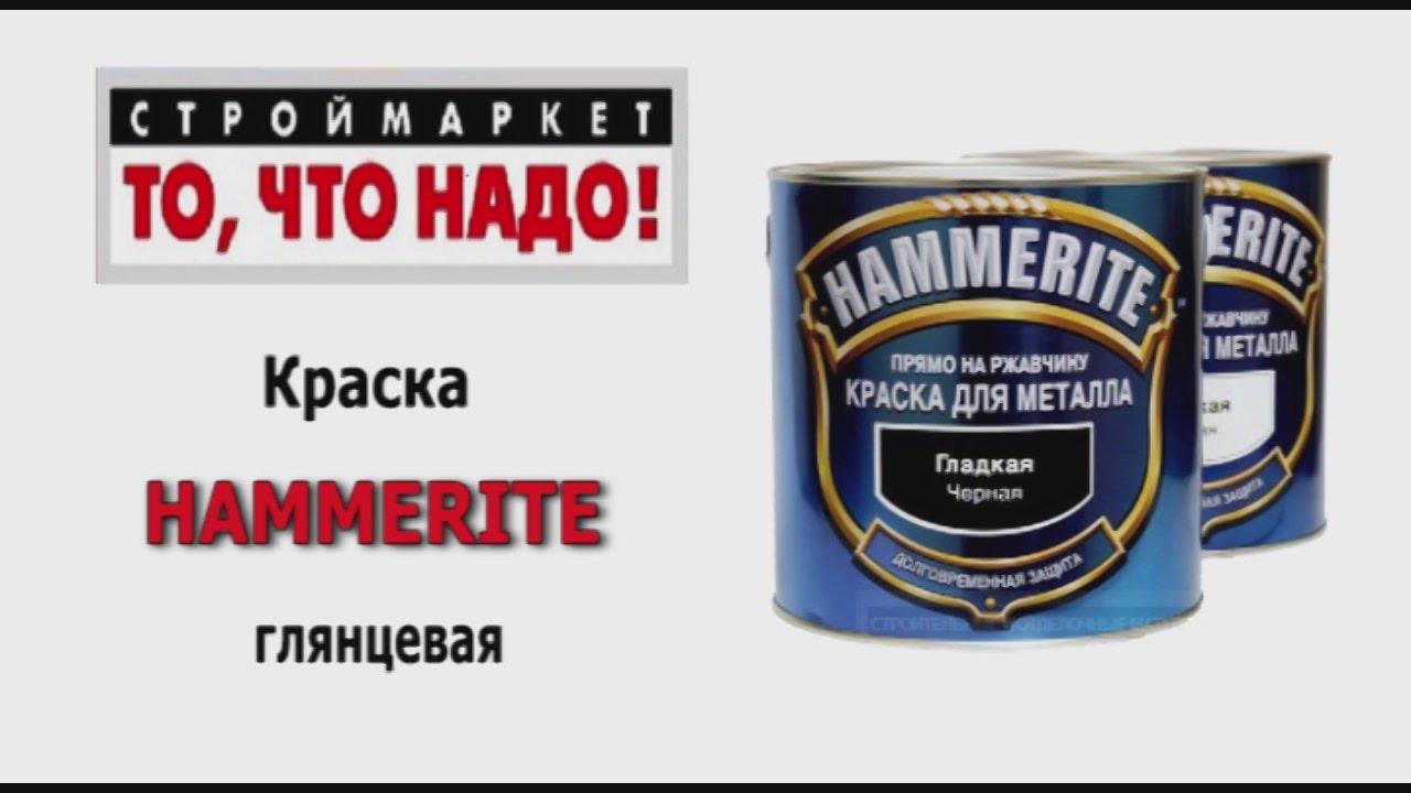 Российский аналог хамертон Hammerton Hammerite - YouTube