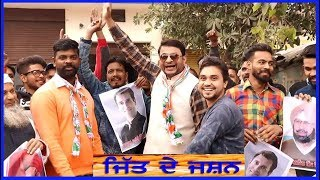 CONG PARTY  WINNER   JASHAN   IN LUDHIANA