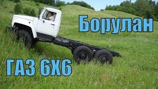 ГАЗ Борулан 6х6 ТТС 3908 (Садко 6х6)