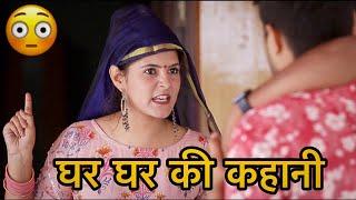 ghar ghar ki  kahani | the mridul | pragati | Nitin