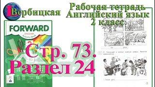 ГДЗ Стр 73 Рабочая тетрадь 2 класс Вербицкая английский Forward раздел 24